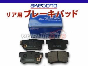 アコード CL8 14/10〜20/12 アケボノ リア ブレーキパッド