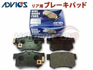 アコード CF3 09/08〜14/10 リア ブレーキパッド ADVICS アドヴィックス