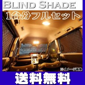 ブラインドシェードフルセット【スバル】レガシィツーリングワゴンBR系 送料無料