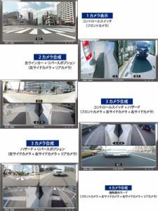 【送料無料】データシステム マルチカメラスプリッター【MCS293】 最大4台!