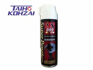 タイホーコーザイ スーパーペネトン NX999 ネジゆるめ剤 400ml