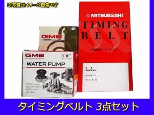 送料無料 タイミングベルト・WP・ベアリングセット 【スズキ】カプチーノEA11R