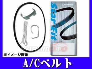 プレマシー CREW H17.2〜 特殊 ACベルト 治具付 Star Fit