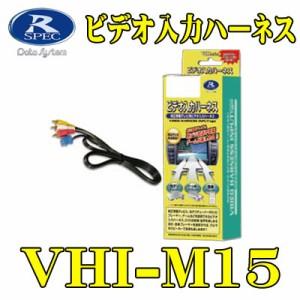 データシステム ビデオ入力ハーネス VHI-M15【ホンダ】エアウェイブ/クロスロード/CR-V/シビック/シビックハイブリッド/ステップワゴン/