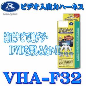 データシステム ビデオ入出力ハーネス VHA-F32【スバル】アウトバック/エクシーガ/フォレスター/レガシィ