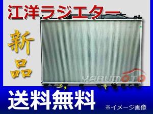 江洋ラジエター ミラ AT L900 16400-97206-000 新品 送料無料