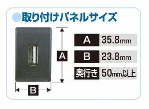 USBスマホ充電キット スズキ アルトラパン / ショコラ