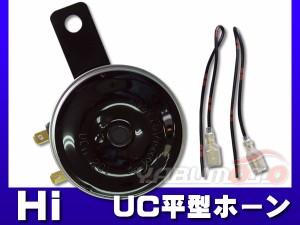 UC 平型 ホーン Hi 12V専用 110dB UCH-201 ミツバ MITSUBA