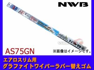 NWB エアロスリム対応 グラファイト ワイパー ラバー 替えゴム 750mm 幅5.6mm AS75GN