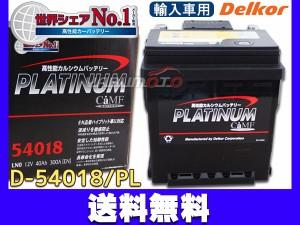プジョー 206_(2) T16 'T16L4 'T16XS 'T16XT デルコア delkor 輸入車 欧州車 プラチナバッテリー 40AH EN D-54018PL 送料無料 同梱不可