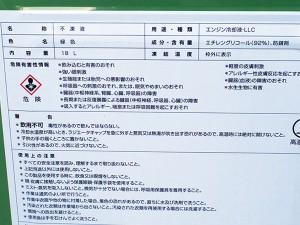 昭和シェル Shell LLC クーラント 緑  不凍液 原液 18L ロングライフクーラント 日産系 送料無料