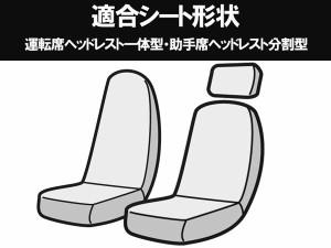 シートカバー フロント クオン (H23/10〜H29/3) ヘッドレスト 運転席:一体型 助手席:分割 運転席肘掛有り車  Azur アズール AZ13R01