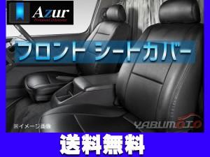 シートカバー フロント マツダ ボンゴトラック S403F S413F (R02/07) ヘッド一レスト体型 Azur アズール AZ01R28 送料無料