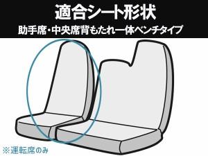 シートカバー 運転席 のみ キャンター ブルーテック 8型 標準キャブ FBA FEA スタンダード ヘッドレスト 一体型 Azur アズール AZU12R07