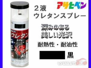 アサヒペン 2液 ウレタンスプレー 黒 300ml 1本 弱溶剤型 塗料 塗装 DIY 屋内外 多用途 ツヤあり