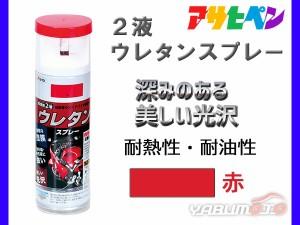 アサヒペン 2液 ウレタンスプレー 赤 300ml 1本 弱溶剤型 塗料 塗装 DIY 屋内外 多用途 ツヤあり