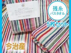 今治 残糸 タオル バス タオル 5枚セット 125cm×65cm 綿100% エコ ECO ストライプ 日本製 国産 お風呂 風呂 大きい お買い得 粗品