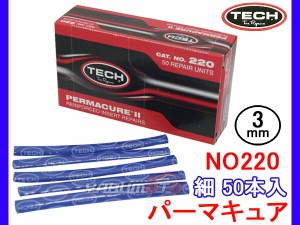 TECH テック パーマキュア 細 パンク修理 スティック 1箱 50本入 NO220