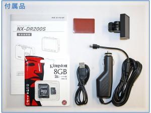 日本製 FullHD 200万画素 ドライブレコーダー 2.7インチ液晶 GPS 12V 24V 対応 3年保証 NX-DR200SC 送料無料
