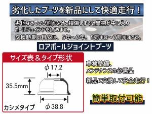 トッポ BJ ミニカ H82A H42A H47A H42V H47V H10/10〜 ロアボール ジョイント ブーツ 大野ゴム DC-1643 2個セット