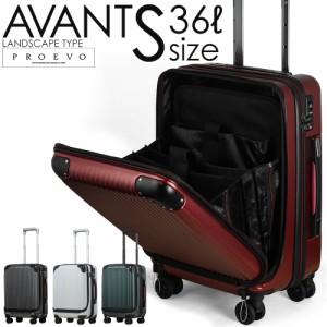 スーツケース 機内持ち込み フロントオープン Sサイズ  ビジネス キャリーバッグ キャリーケース Proevo 10021 【北海道・沖縄・離島以外