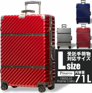 スーツケース フレームタイプ Lサイズ 受託手荷物無料 ダイヤル式TSA 静音8輪キャスター キャリーバッグ キャリーケース Proevo 10052