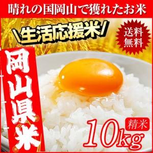 晴れの国岡山で穫れたお米10kg【10kg×1袋】 送料無料 最安値 北海道・沖縄は756円の送料がかかります。 米
