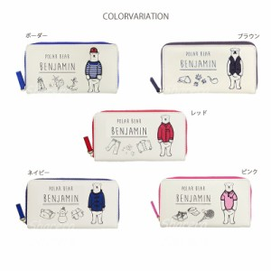 白くまベンジャミン 財布 かわいい 長財布 キャラクター レディース ゆるキャラ ファスナー 可愛い ラウンドファスナー