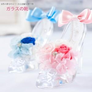 【送料無料】 プリザーブドフラワー ギフト 『ガラスの靴』【花 シンデレラ プロポーズ 結婚祝い プレゼント】