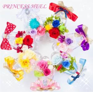 【送料無料】 プリザーブドフラワー ギフト 『プリンセスヒール』【花 シンデレラ ガラスの靴 誕生日 結婚祝い プロポーズ プレゼント】