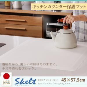 マット 45×57.5cm【Skelt】透明ラグ・シリコンマット スケルトシリーズ【Skelt】スケルト キッチンカウンター保護マット【代引不可】