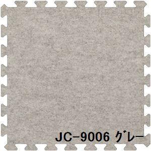 ジョイントカーペット JC-90 3枚セット 色 グレー サイズ 厚15mm×タテ900mm×ヨコ900mm/枚 3枚セット寸法(900mm×2700mm) 【洗える】