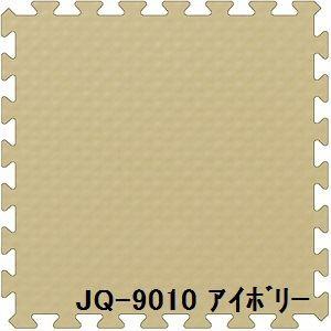 ジョイントクッション JQ-90 4枚セット 色 アイボリー サイズ 厚15mm×タテ900mm×ヨコ900mm/枚 4枚セット寸法(1800mm×1800mm) 【洗