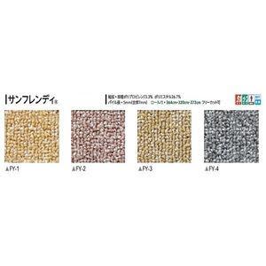 サンゲツカーペット サンフレンディ 色番FY-1 サイズ 140cm×200cm 【防ダニ】 【日本製】