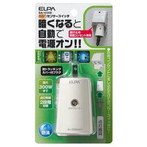 (業務用セット) ELPA あかりセンサースイッチ BA-103SB 【×10セット】