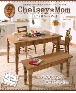 ダイニングセット (5点セット)【Chelsey*Mom】天然木カントリーデザイン家具シリーズ【Chelsey*Mom】チェルシー・マム/ベンチタイプダイ
