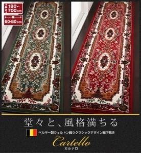 廊下敷き 60×180cm【Cartello】グリーン ベルギー製ウィルトン織りクラシックデザイン廊下敷き【Cartello】カルテロ【代引不可】