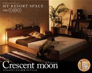 フロアベッド シングル【Crescent moon】【ポケットコイルマットレス:レギュラー付き】 フレーム:ブラック マットレス:アイボリー ス