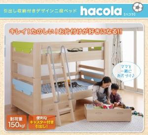二段ベッド【hacola】【フレームのみ】フレームカラー:ホワイト パーツカラー:ナチュラル×ピンク 引出し収納付き二段ベッド【hacola】