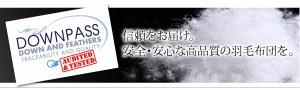 布団8点セット ボリュームタイプ ダブル サイレントブラック【DOWNPASS認証】フランス産ホワイトダックダウンエクセルゴールドラベル羽毛