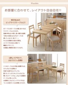 ダイニングセット 8点セット(テーブル+チェア6脚) 幅70+幅140 テーブルカラー:ナチュラル チェアカラー:ブラウン4脚×ベージュ2脚 連結