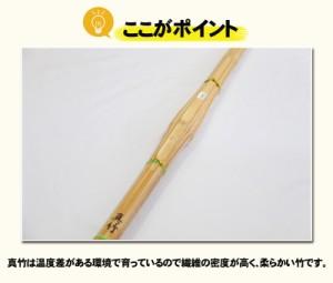 剣道竹刀 真竹 特製 竹のみ SSPシール 部品と一緒に購入とすると完成品まで対応可能 サイズ37剣道着/防具/竹刀/小手なら武道園