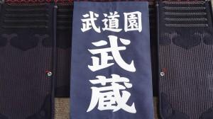 剣道 ハリロン垂用ゼッケン 剣道用垂れゼッケン ハリロンゼッケン