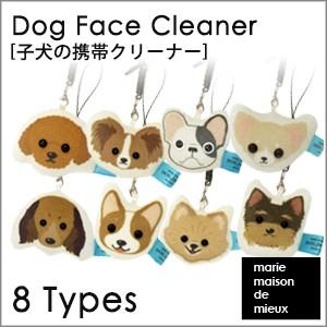 """""""【かわいい子犬の携帯クリーナー】 Dog Face Cleaner [ ドッグフェイスクリーナー ] 3種類"""""""