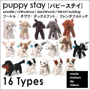 """""""【かわいい子犬のマスコット】 puppy stay [パピーステイプードル / チワワ / ダックスフンド フレンチブルドッグ] 16種類"""""""