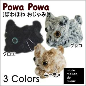 """""""【かわいい子猫のおじゃみ】 Powa Powa [ ぽわぽわ ] おじゃみ 3種類"""""""