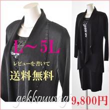 【送料無料】L/LL/3L/4L/5L 大きいサイズ 大人カラーフォーマルアンサンブル ドレープジャケット&ワンピーススーツ黒