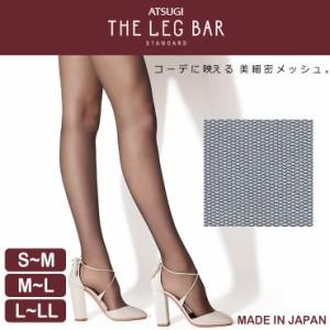 961501ff6ce547 ストッキング ATSUGI THE LEG BAR メッシュ柄(FP50803)単品 アツギ レディース ストッキング 柄ストッキング