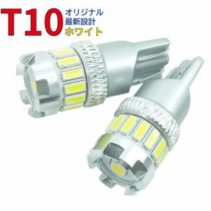 T10 LEDバルブ ホワイト ボンゴ SK82L SK82M SK82T SKP2L SKP2M SKP2T SKP2V など ポジション(車幅灯) 用 2コセット マツダ DG14