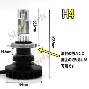 LED H4 LEDヘッドライト フォグランプ マークII ヘッドライト ロービーム Hi/Low切替 左右セット車検対応 6000K